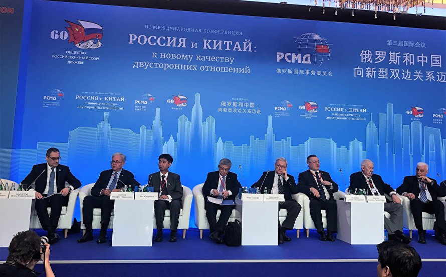 The third international conference Russia and China: Towards a New Quality of Bilateral Relations