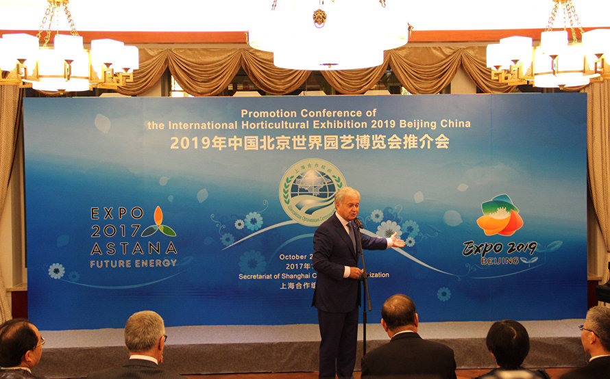 SCO headquarter hosts EXPO 2019 presentation