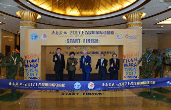 The presentation of SCO-2017 Marathon