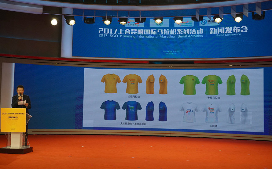 The official presentation of the Second SCO International Marathon