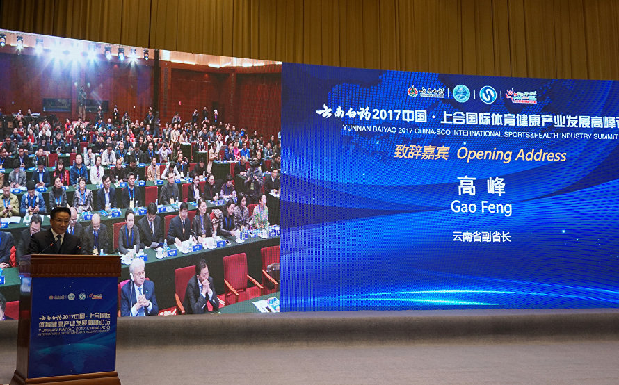 The first PRC-SCO International Forum for Sports and Fitness