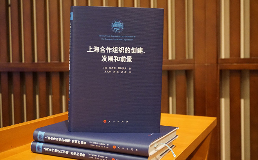 "Book ""SCO: Assertion, Development, Prospects"" published in Chinese"