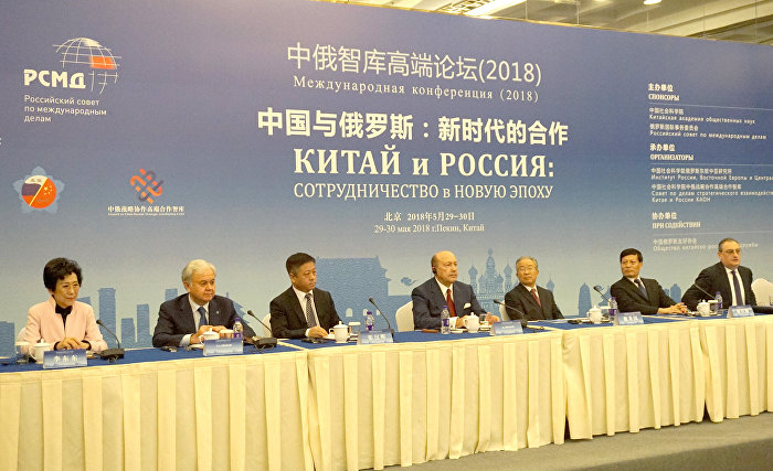 "The international conference ""Russia and China: Cooperation in a New Era."""