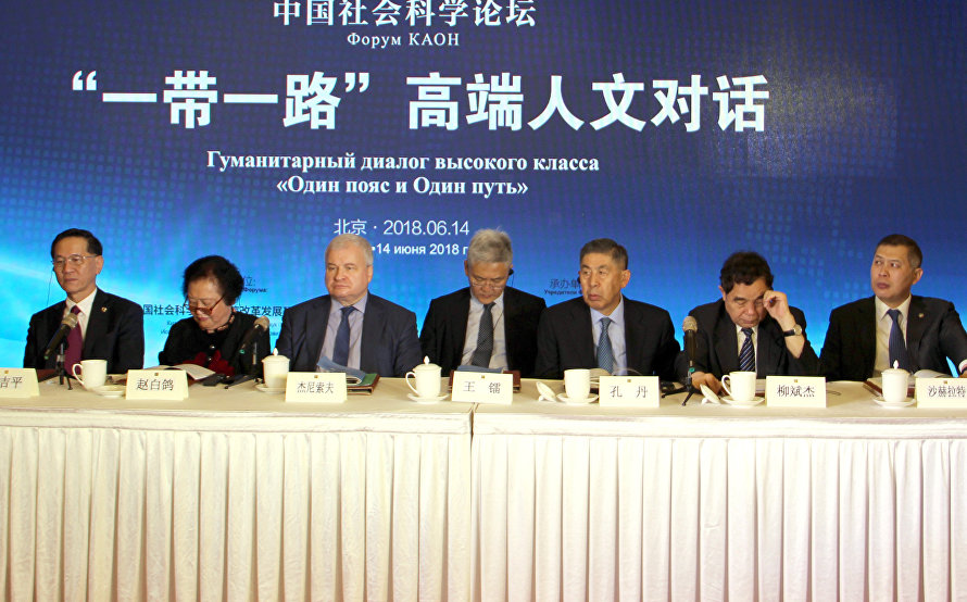 SCO joins the discussion on the humanitarian implications of the One Belt One Road Initiative