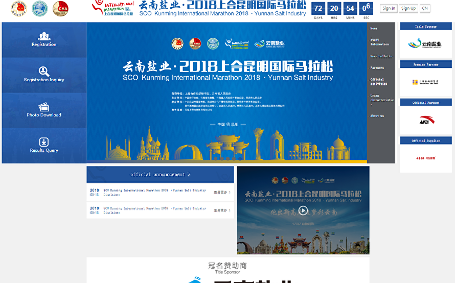 Official website of the Third International Marathon of the Shanghai Cooperation Organisation 2018