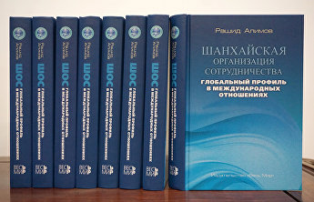Beijing hosts a presentation of the book The SCO: Global Profile in International Relations