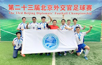 The SCO Secretariat team takes part in the  23rd diplomatic football tournament