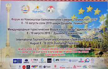 Dushanbe hosts a presentation of Eight SCO Wonders during the International Tourist Forum and Tajikistan 2019 Exhibition