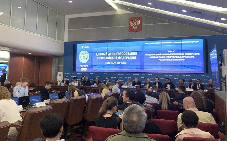 """Digitalisation of electoral processes. Humanitarian dimension"" international conference in Moscow"