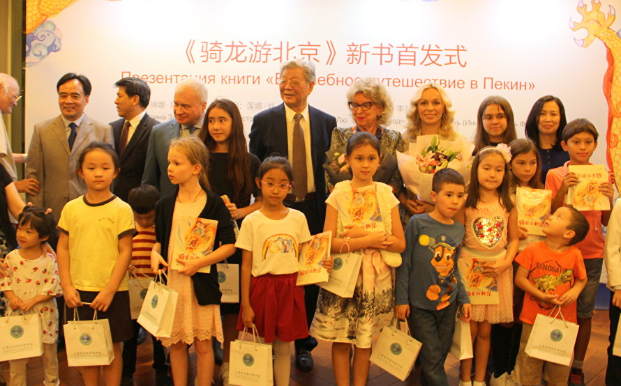 Presentation of the book Magic Journey to Beijing