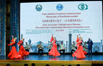 Travel to the Pearl of the Great Silk Road: Days of Uzbekistan Culture in Beijing