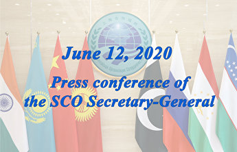 The forthcoming press conference at the SCO Secretariat