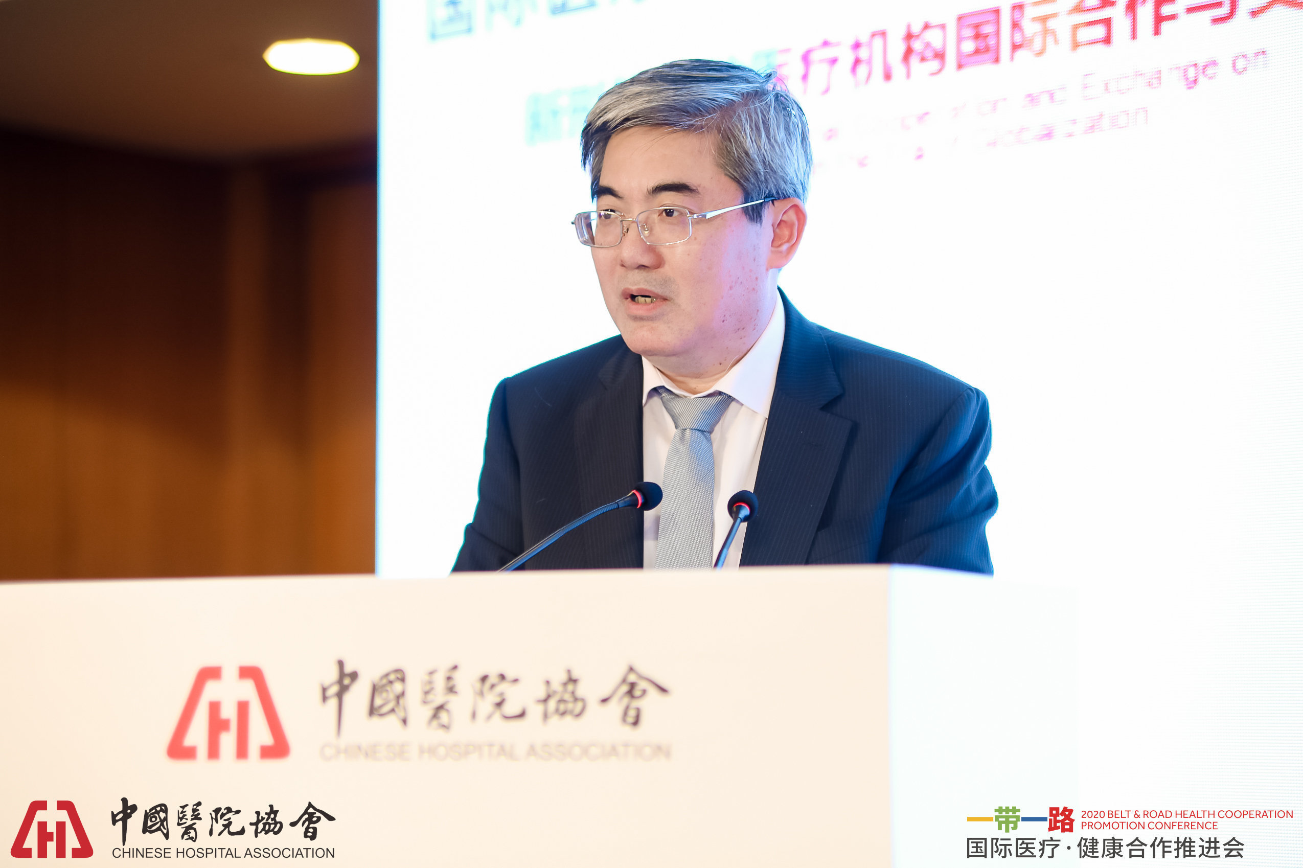 International Conference for Healthcare Cooperation in Nanjing